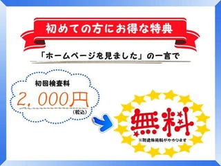 初回検査料 2,000円が無料!