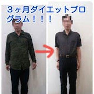 3か月で体重-12.7kg、体脂肪28%→18.7%