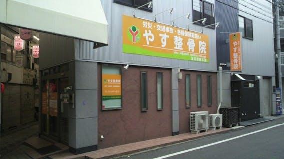 やす整体院玉川駅前店
