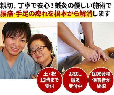 N-style鍼灸接骨院
