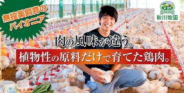 厳選した鶏肉を使用